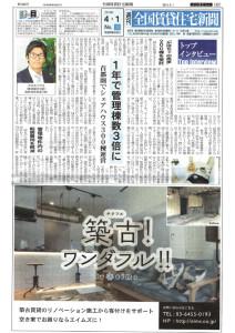 全国賃貸住宅新聞2019.4.1