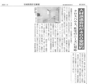 全国賃貸住宅新聞のコピー
