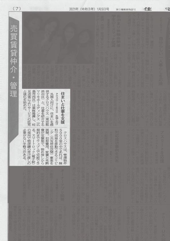 住宅新報1月号